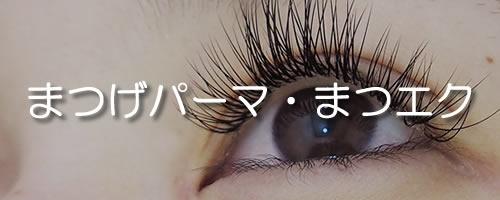 まつげパーマ・まつエク
